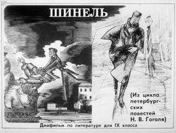 Диафильм Шинель бесплатно