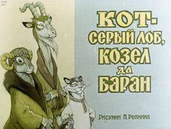 Диафильм Кот - серый лоб, козел да баран бесплатно