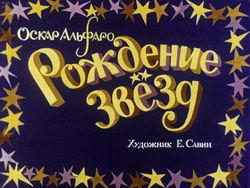 Диафильм Рождение звезд бесплатно