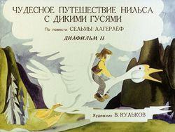 Диафильм Чудесное путешествие Нильса с дикими гусями бесплатно