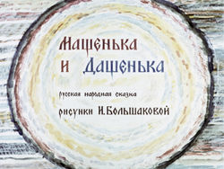 Диафильм Машенька и Дашенька бесплатно
