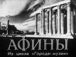 Диафильм Афины бесплатно