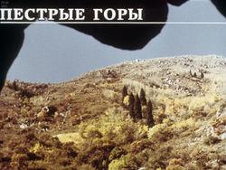 Диафильм Пестрые горы бесплатно