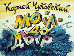 Диафильм Мойдодыр бесплатно