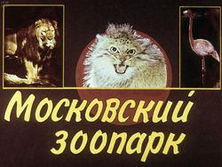Диафильм Московский зоопарк бесплатно