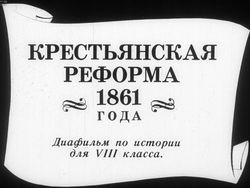 Диафильм Крестьянская реформа 1861 года бесплатно