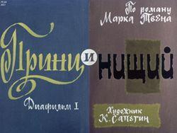 Диафильм Принц и нищий (Ч.1): по роману М. Твена. бесплатно