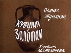 Диафильм Кувшин с золотом бесплатно