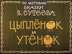 Диафильм Цыплёнок и утёнок бесплатно