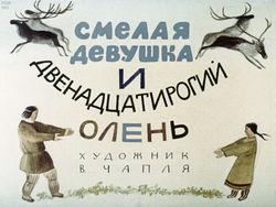 Диафильм Смелая девушка  и двенадцатирогий олень бесплатно