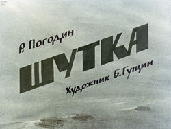 Диафильм Шутка бесплатно