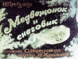 Диафильм Медвежонок и снеговик бесплатно
