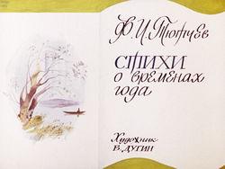 Диафильм Стихи о временах года бесплатно