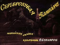 Диафильм Сереброзубая Пампалче: марийская сказка бесплатно