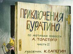 Диафильм Приключения Буратино. Ч.2 бесплатно