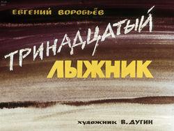 Диафильм Тринадцатый лыжник бесплатно
