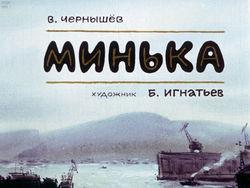 Диафильм Минька бесплатно