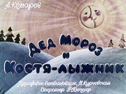 Диафильм Дед Мороз и Костя-лыжник бесплатно
