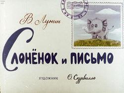 Диафильм Слоненок и письмо бесплатно