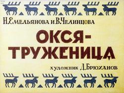 Диафильм Окся-труженица бесплатно