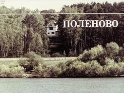 Диафильм Поленово бесплатно