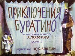 Диафильм Приключения Буратино. Ч.1 бесплатно