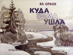 Диафильм Куда зима ушла бесплатно