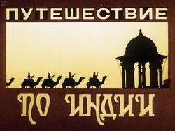 Диафильм Путешествие по Индии бесплатно