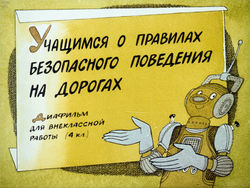 Диафильм Учащимся о правилах безопасного поведения на дорогах бесплатно