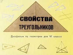 Диафильм Свойства треугольников: диафильм по геометрии для 6 кл. бесплатно