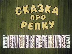 Диафильм Сказка про репку: диафильм по русскому языку для национальных школ: для 0-1 кл. бесплатно