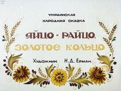 Диафильм Яйцо-райцо, золотое кольцо бесплатно