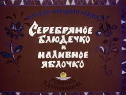 Диафильм Серебряное блюдечко и наливное яблочко бесплатно