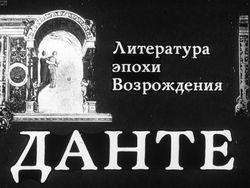 Диафильм Литература эпохи Возрождения. Данте бесплатно