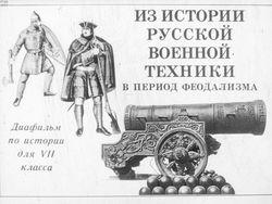 Диафильм Из истории русской военной техники в период феодализма бесплатно