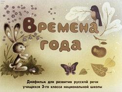 Диафильм Времена года бесплатно