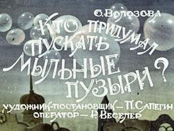 Диафильм Кто придумал пускать мыльные пузыри бесплатно