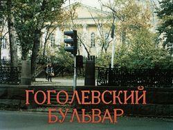 Диафильм Гоголевский бульвар бесплатно