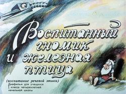 Диафильм Воспитанный гномик и железная птица бесплатно