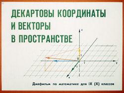 Диафильм Декартовы координаты и векторы в пространстве бесплатно