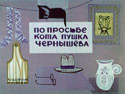Диафильм По просьбе кота Пушка Чернышева бесплатно