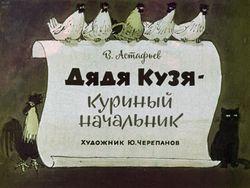 Диафильм Дядя Кузя - куриный начальник бесплатно