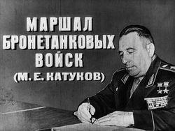 Диафильм Маршал бронетанковых войск (М. Е. Катуков) бесплатно