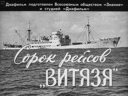 """Диафильм Сорок рейсов """"Витязя"""" бесплатно"""