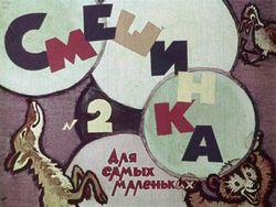 Диафильм Смешинка №2 бесплатно