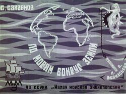 Диафильм По морям вокруг Земли бесплатно