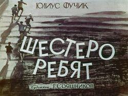 Диафильм Шестеро ребят бесплатно