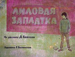 Диафильм Лиловая заплатка бесплатно