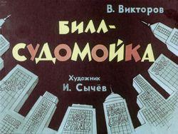 Диафильм Билл-судомойка бесплатно
