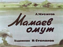 Диафильм Мамаев омут бесплатно